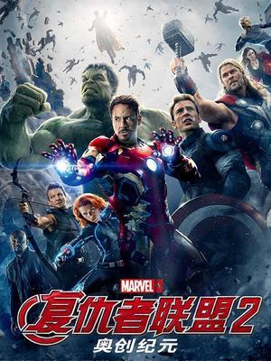 复仇者联盟2:奥创纪元的海报图片