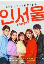 在首尔第二季的海报图片