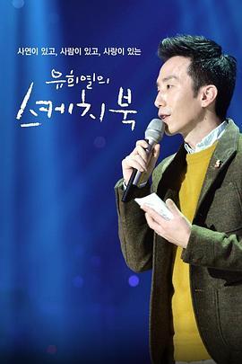柳熙烈的写生簿[2020]