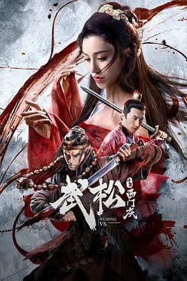 武松斗杀西门庆的海报图片