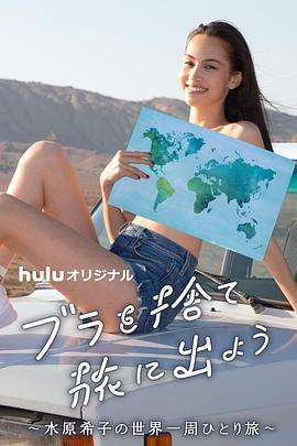 扔掉Bra去旅行吧!的海报图片