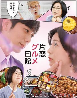 单恋美食家日记的海报图片