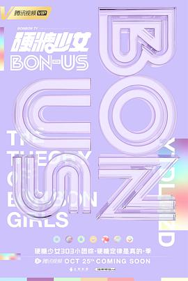 硬糖少女BON-US