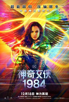 神奇女侠1984的海报图片