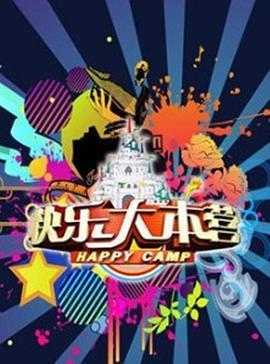 快乐大本营[2021]