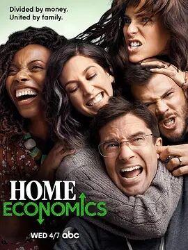 家庭经济学