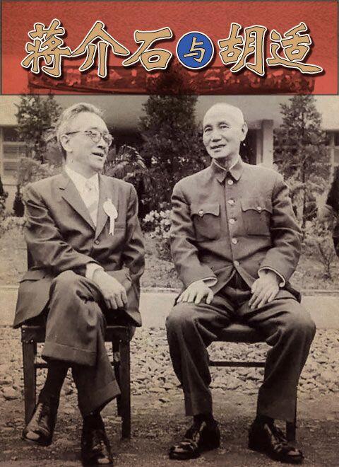 蒋介石与胡适