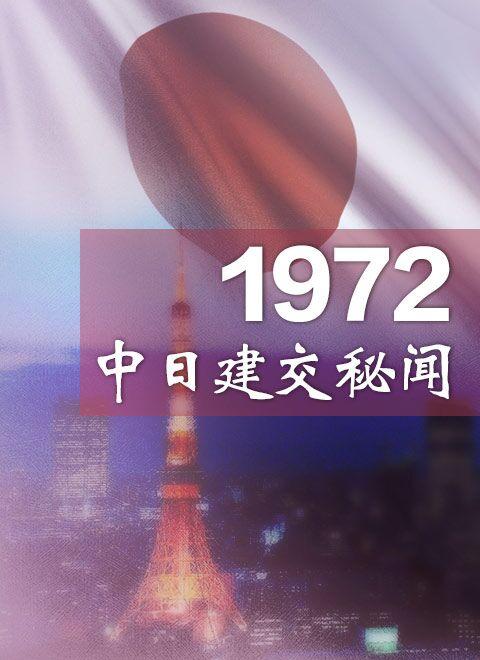 1972中日建交秘闻