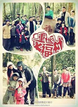 重返大福村的海报图片