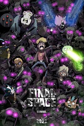 太空终界 第三季