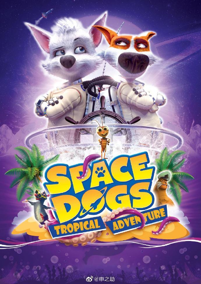 太空狗:热带冒险