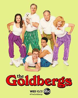 金色年代戈德堡一家第八季