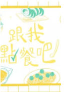 跟我点餐吧粤语版