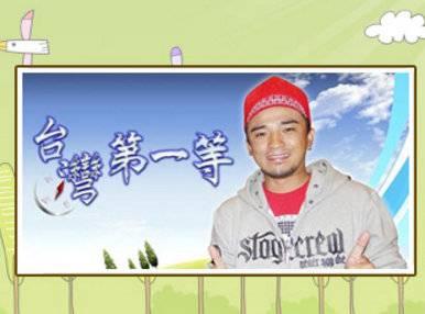 台湾第一等(2021)