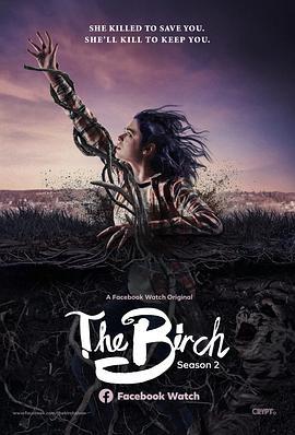 白桦林的女巫 第二季