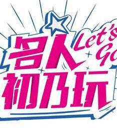名人初乃玩(2021)