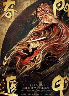 奇门遁甲 2017的海报图片