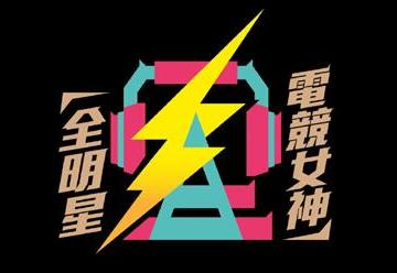 全明星电竞女神2021