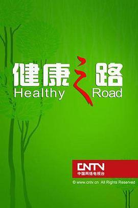 健康之路 2021